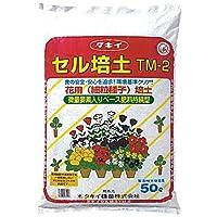 北海道配送不可 50L×4袋 タキイの セル培土 TM-2 288-406穴の セルトレイ の 種まき 用土 培土 育苗 にタキイ種苗 タ種 代不