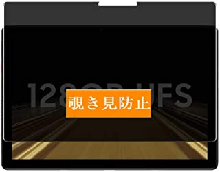 Sukix のぞき見防止フィルム 、 CHUWI SurPad 10.1インチ 向けの 反射防止 フィルム 保護フィルム 液晶保護フィルム(非 ガラスフィルム 強化ガラス ガラス ) のぞき見防止 覗き見防止フィルム new version