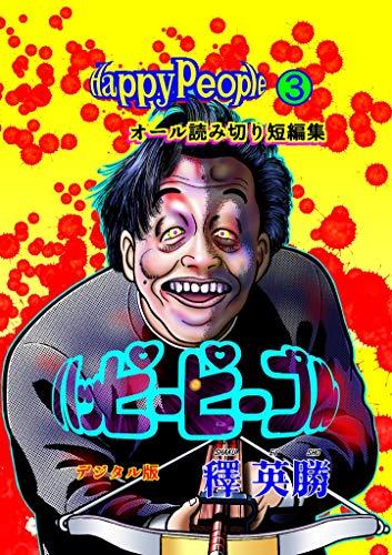 ハッピーピープルデジタル版3巻