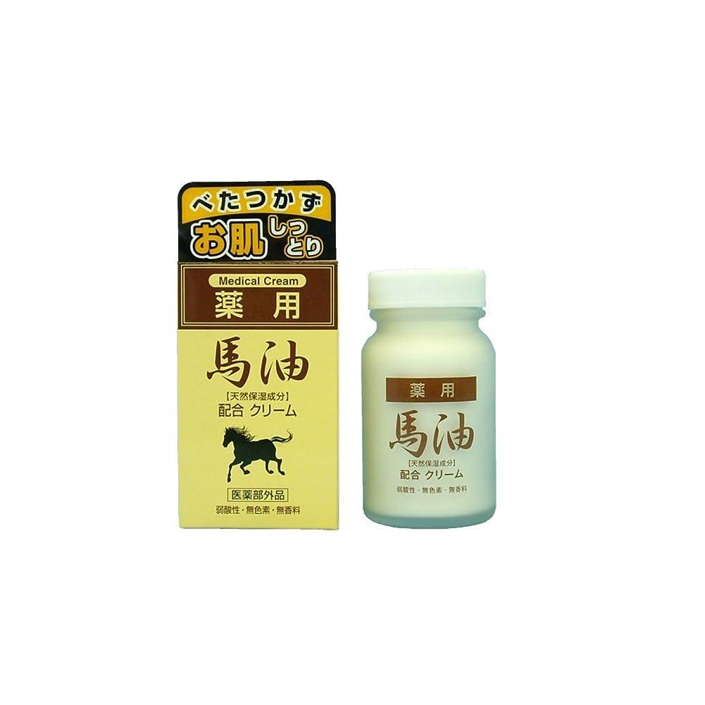 公然と減らす田舎薬用 馬油配合クリーム 70g