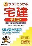 サクッとうかる宅建テキスト―2009年4月1日法改正対応版