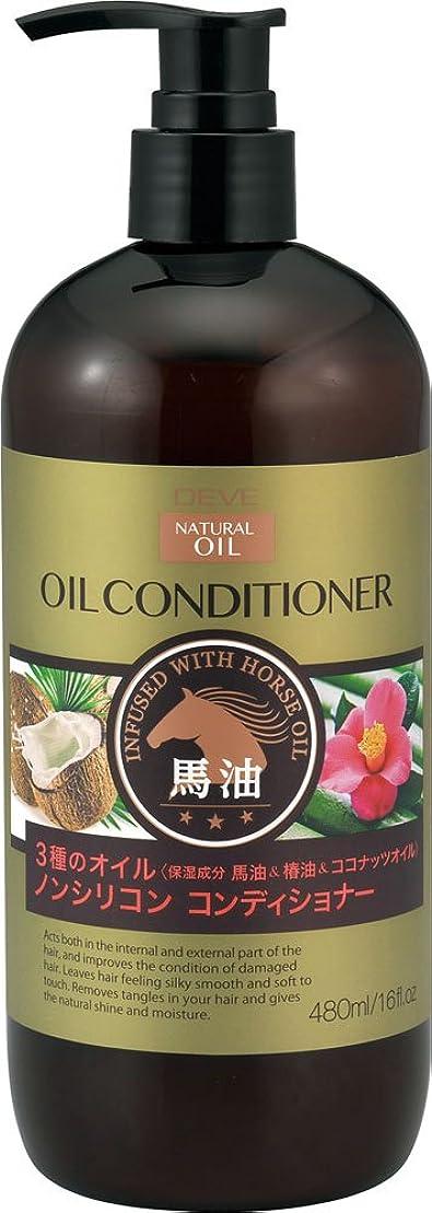 トロピカル気になるつぼみディブ 3種のオイルコンディショナー(馬油?椿油?ココナッツオイル)本体 480ml