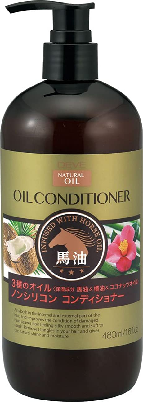 お風呂抽出結核ディブ 3種のオイルコンディショナー(馬油?椿油?ココナッツオイル)本体 480ml
