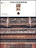 Ancient Chinese Architecture Decoration - Decoration Volume (Chinese Edition)