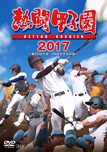 熱闘甲子園2017 第99回大会 [DVD]