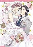 その恋はいちごのように 4巻 (デジタル版Gファンタジーコミックス)