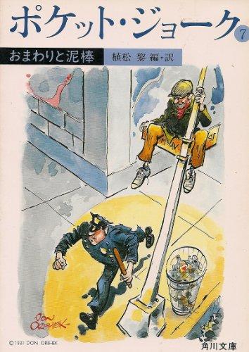 ポケット・ジョーク (7) おまわりと泥棒 (角川文庫)の詳細を見る