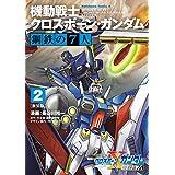新装版 機動戦士クロスボーン・ガンダム 鋼鉄の7人(2) (角川コミックス・エース)