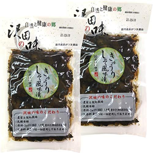 【国産原料使用】沢田の味 きゅうりしそ風味 しょうゆ漬 100g×2袋セット 巣鴨のお茶屋さん 山年園