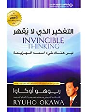 Invincible thinking (there s no such things as defeat)  by Ryuho okawa