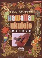 大人の趣味時間 はじめてのウクレレ・ハワイアン教本 模範演奏CD付