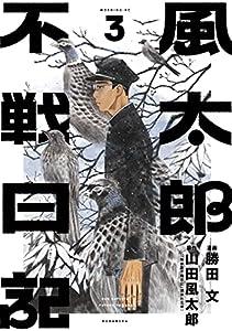 風太郎不戦日記 3巻 表紙画像