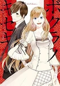 ボクラノキセキ~short stories~ (ZERO-SUMコミックス)