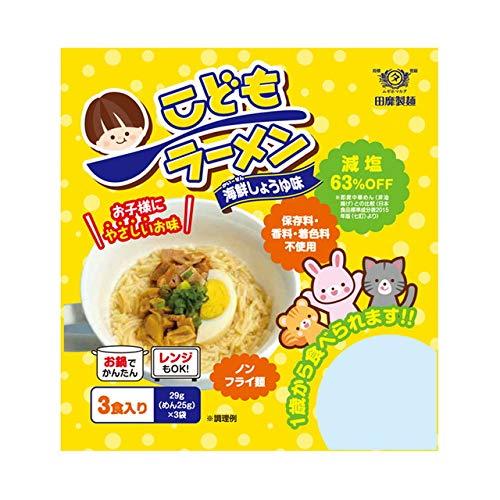 田靡製麺 こどもラーメン 海鮮しょうゆ味 (3食入) 1歳から 減塩ラーメン