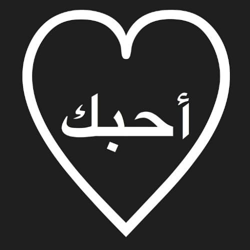 Hummus 50+ Eu Te Amo em Arabe HD Wallpapers 2020 Deixe Seu Amante Te Amar Mais