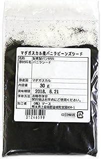 PB マダガスカル産 バニラビーンズシード 30g 製菓 製パン 材料