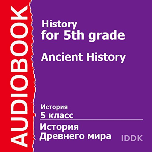 History for 5th Grade: Ancient History [Russian Edition] cover art