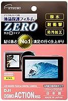 エツミ 液晶保護フィルムZERO DJI OSMO ACTION対応 VE-7372