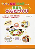 健康なからだづくり (いきいき食育12カ月 第 5集)