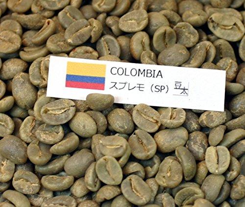 【焙煎工房 豆太】コーヒー生豆 コロンビアSP(1kg) 輸出規格:スプレモ