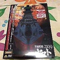 宇宙戦艦ヤマト2199 DVD 初回 初回版 1.5.6.7 4本セット