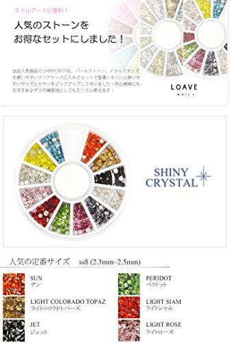 SHINYCRYSTAL(シャイニークリスタル)『12色セットss8』