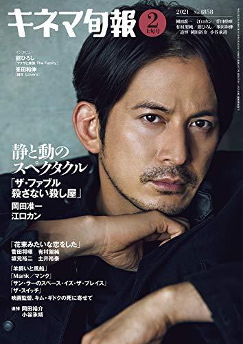 キネマ旬報 2021年2月上旬号 No.1858