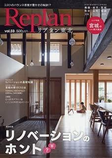 Replan(リプラン)東北 2018年 03 月号 [雑誌]