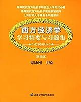 西方经济学学习精要与习题集(宏观部分 第4版)