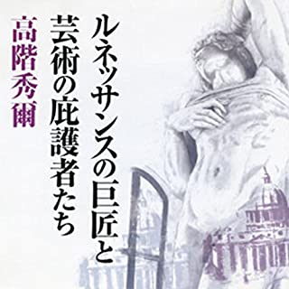 『聴く歴史・海外『ルネッサンスの巨匠と芸術の庇護者たち』』のカバーアート