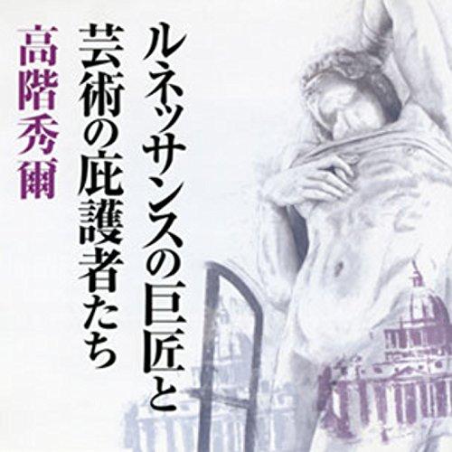 聴く歴史・海外『ルネッサンスの巨匠と芸術の庇護者たち』 | 高階 秀爾