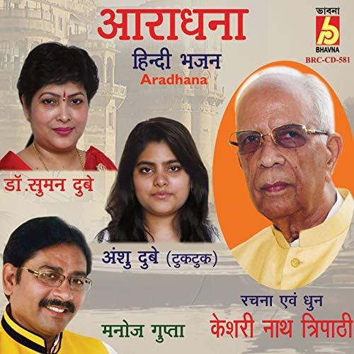 Manoj Gupta, Anshu Dubey & Suman Dubey