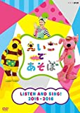 (Kids) - Eigo De Asobo Listen And Sing! 2015-2016 [Edizione: Giappone] [Italia] [DVD]