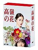 高嶺の花 DVD-BOX[DVD]