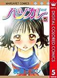 ハツカレ カラー版 5 (マーガレットコミックスDIGITAL)