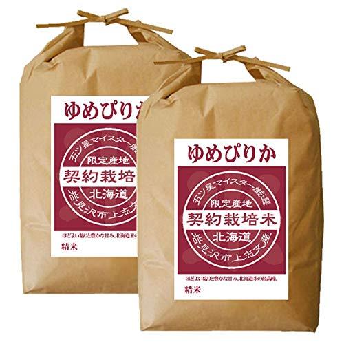 ゆめぴりか 白米 10kg (5kg×2袋) 【新米 令和二年】【北海道産 5つ星お米マイスターの契約栽培米】