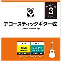 E.D.GEAR EAGS10-3S アコースティックギター弦/010-047 EDギア