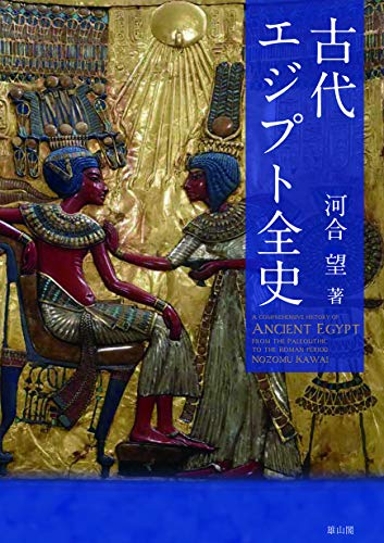 古代エジプト全史