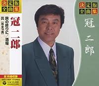 決定版 全曲集 冠二郎 GES-14824