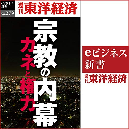 『宗教の内幕(週刊東洋経済eビジネス新書No.279)』のカバーアート