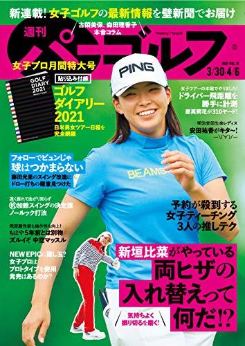 週刊パーゴルフ 2021年 03/30・04/06合併号 [雑誌]