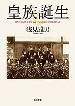 表紙: 皇族誕生 (角川文庫) | 浅見 雅男