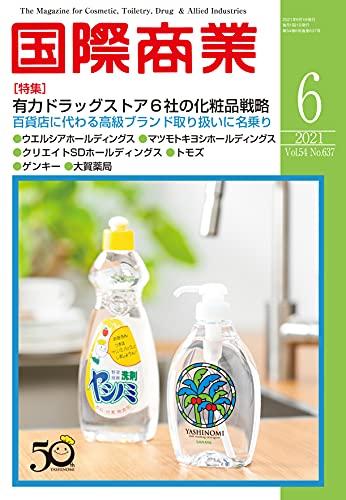 月刊 国際商業 2021年 06月号 [雑誌] 月刊国際商業