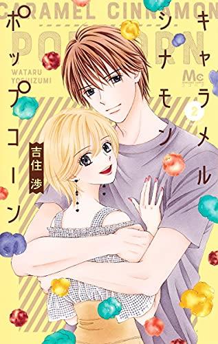 キャラメル シナモン ポップコーン 2 (マーガレットコミックス)