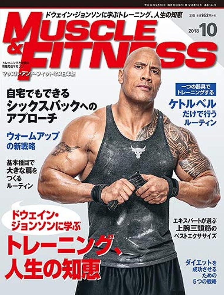 農民アデレードみがきます『マッスル?アンド?フィットネス日本版』2018年10月号