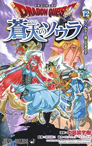 ドラゴンクエスト 蒼天のソウラ 12 (ジャンプコミックス)