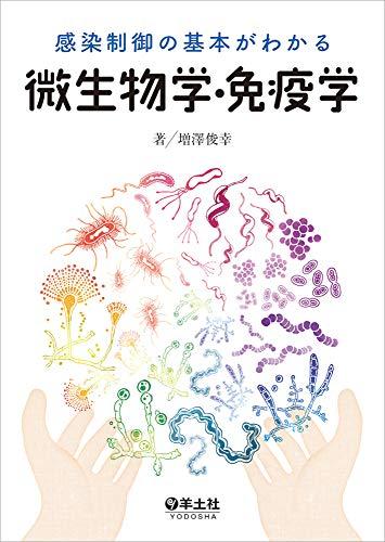 感染制御の基本がわかる微生物学・免疫学の詳細を見る