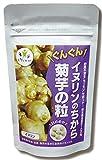 イヌリンのちから 菊芋の粒 45g(250mg×180粒)