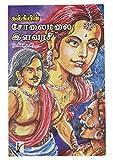 Solaimalai Ilavarasi (Tamil)