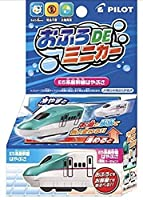 はやぶさ おふろ DE ミニカー E5系 新幹線 グリーン パイロット